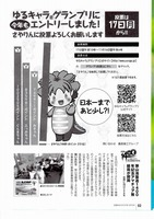 s-広報おおさかさやま2015/8:8J3SP開局_ページ_2.jpg