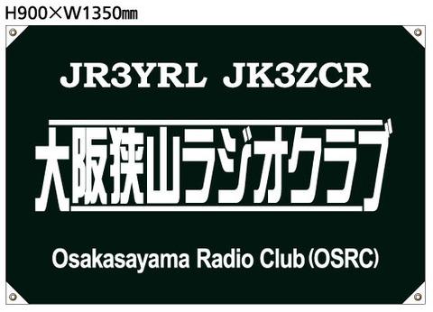 170825 大阪狭山ラジオクラブ旗(製作最終版).jpg